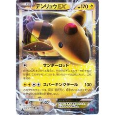 Pokemon 2015 XY#7 Bandit Ring Ampharos EX Holofoil Card #027/081