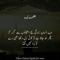 Muslim Couple Quotes, Muslim Couples, Sufi Poetry, My Poetry, Tears Quotes, Urdu Quotes, Bindas Log, Words, Arabic Calligraphy