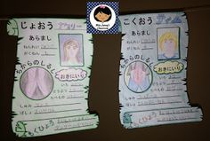 All About Me Japanese Bunting Displays. Grade 7 work. Miss Jenny's Classroom.