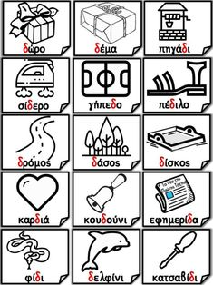 Greek Language, Classic Paintings, Greek Words, Ancient Greece, Kids Education, Alphabet, Letters, Learning, Greek