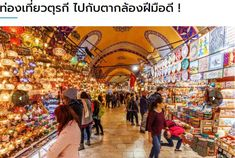 How to Beat the Crowds at the World's Most Visited Tourist Attractions Grand Bazaar Istanbul, Buckingham Palace London, Visit Turkey, Underground Cities, Air Balloon Rides, Most Visited, Places Around The World, Places To Go, At Least