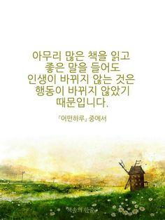 나의 인생을 바꾸는 하나의 변화 널부러지게 자던 내가 일찍 일어나서 나만의 시간을 갖는다는 것 항상 긍... Wise Quotes, Famous Quotes, Words Quotes, Sayings, The Words, Cool Words, Korean Quotes, Learn Korean, Idioms