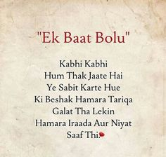 Bilkul saaf thi☺️ bilkul saaf...... Bilkul saaf..... Bilkul... Saaf Life Quotes Pictures, Epic Quotes, True Quotes, Mixed Feelings Quotes, Attitude Quotes, Sweet Romantic Quotes, Gulzar Quotes, Zindagi Quotes, Memories Quotes