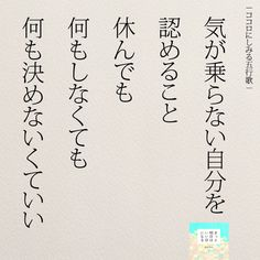 認めること | 女性のホンネ川柳 オフィシャルブログ「キミのままでいい」Powered by Ameba Words Quotes, Me Quotes, Sayings, Meaningful Life, Positive Messages, Better Life, Affirmations, Life Hacks, Self