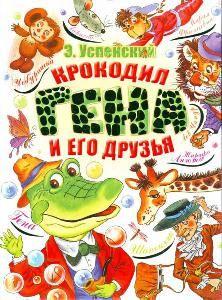 Крокодил Гена и его друзья - Успенский Э. Н.