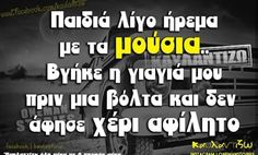 Funny Greek Quotes, Funny Picture Quotes, Sarcastic Quotes, Funny Images, Funny Photos, Funny Moments, Puns, Lol, Jokes