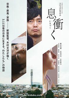 ポスター画像 Graphic Design Posters, Graphic Design Inspiration, Leaflet Design, Japanese Film, Poster Layout, Japan Design, Motion Design, Layout Design, Typography