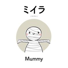 "132 Likes, 1 Comments - A RINGO A DAY (@aringoaday) on Instagram: ""[219]  ミイラ 