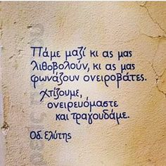 Πάμε μαζί... #Elytis Ελύτης Poetry Quotes, Wisdom Quotes, Words Quotes, Me Quotes, Sayings, Qoutes, Feeling Loved Quotes, Unique Words, Greek Words