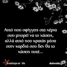 Feeling Loved Quotes, Love Quotes, Greek Quotes, Feelings, Beautiful, Movies, Movie Posters, Life, Qoutes Of Love