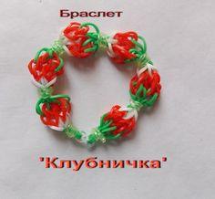 Made with the Mini Loom. ZuzuПлетение браслета КЛУБНИЧКА из резинок без станка на рогатке