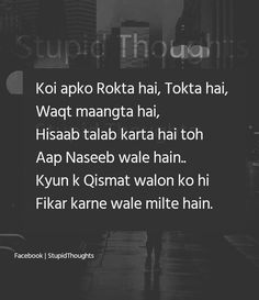 But tum nhi smjhogi J. First Love Quotes, Love Quotes Poetry, Secret Love Quotes, Romantic Love Quotes, Love Quotes For Him, Shyari Quotes, Hurt Quotes, Funny Quotes, Life Quotes