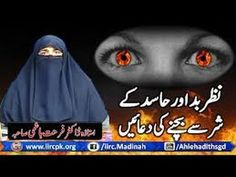 Nazar-e-Bad Aur Hasad Se Bachne Ki Duain By Dr Farhat Hashmi 2017 - YouTube