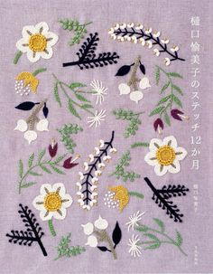 New Embroidery Book !「樋口愉美子のステッチ12ヶ月」文化出版局より9月4日発売です!