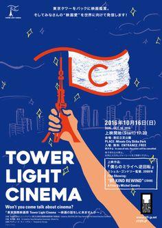Japanese Poster: Tower Light Cinema. Jun Horide (Holiday). 2016