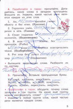 Решебник учебника по русскому языку