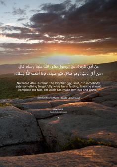 """عن أبي هريرة، عن الرسول صلى الله عليه وسلم قال: """" من أكل ناسيًا ، وهو صائمٌ ، فليُتِمَّ صومَه ، فإنما أطعمَه اللهُ وسقاهُ """" صحيح البخاري ومسلم"""