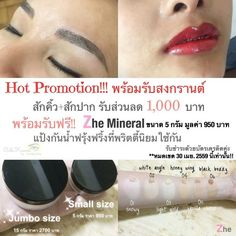Promotion Hot Hot!!!... ตอนรบเทศกาลสงกรานตคะ... สกคว 6 มต พรอมสกปาก ลดทนท 1000 บาท ยงไมพอ!!.. แถมแปงฟรงฟรงกนนำทพรตตนยมใชกน Zhe Mineral ฟรอก 1 กระปก (มลคา 950 บาท) รบเตรยมความพรอมกนกอนสงกรานตนะคาสาวๆ เพอความสวย อยางมนใจ ตลอดเวลา หนาสดกเปะ รบๆกนนะคา รบชำระดวยบตรเครดตคะ (หมดเขต 30 เมย. 2559 นเทานน!!) สอบถามได 24 ชม. Line : nu.eng-iz Instagram @cutekawaiiby_krungnueng @cutekawaiiby_krungnueng @cutekawaiiby_krungnueng Facebook Fanpage http://ift.tt/1FET2F9 #cutekawaiibykrungnueng #3deyebrown…