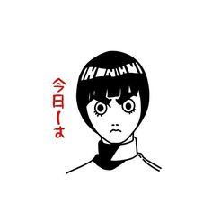 Naruto Tattoo, Art Drawings Sketches, Doodle Drawings, Manga Art, Anime Art, Naruto Gif, Tattoo Flash Art, Cartoon Tattoos, Rock Lee