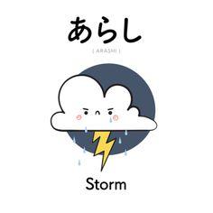 [340] あらし   arashi   storm