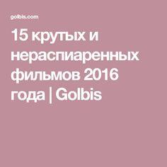 15 крутых и нераспиаренных фильмов 2016 года | Golbis
