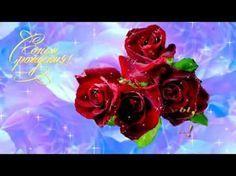 нежная песня поздравления с днем рождения и много роз!! - <strong>поздравление</strong> YouTube