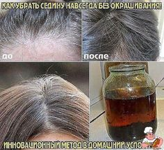 How to remove without coloring gray hair FOREVER! My Beauty, Beauty Secrets, Beauty Care, Health And Beauty, Beauty Hacks, Hair Beauty, Diy Hair Detangler, Magical Makeup, Natural Cosmetics