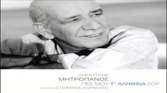 Thes - Dimitris Mitropanos Best Songs, Love Songs, Us Seal, Greek Music, Relaxing Music, Just Amazing, Classical Music, Soundtrack, My Music