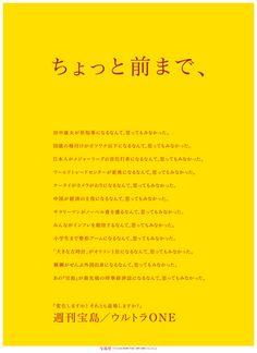 宝島社 企業広告 2003年「ちょっと前まで、」