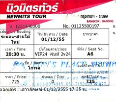 Thailand. If you roll off Koh Phayam on the afternoon boat, then the 8pm 24 seat New Mit Tour VIP coach is the BEST way to get back to central Bangkok without being dumped out at the Sai Tai Mai Bus Terminal at 5am. Highly recommended