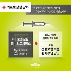 '의료비 때문에 가정파탄이 일어나는 일은 없어야 한다'.  '4대 중증질환'의 필수적 의료서비스 건강보험 100% 적용, 반드시 이행될 것입니다. /20130321 청와대 인포그래픽 http://vo.to/vYr