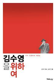 김수영을 위하여/강신주 - KOR 895.7109 GANG SHIN-JO [Apr 2014]