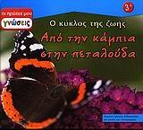 Από την κάμπια στην πεταλούδα - Hewitt Sally 2.68
