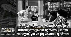 Funny Greek, Greek Quotes, Comedy, Funny Quotes, Cinema, Lol, Movies, Fictional Characters, Greece