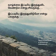 Love Feeling Images, Feeling Sad Quotes, Sad Life Quotes, Cute Quotes For Life, Good Thoughts Quotes, True Quotes, Tamil Motivational Quotes, Tamil Love Quotes, Situation Quotes