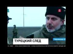 Новости Мира Сегодня! Террористы Украины и Турции признались в своих планах