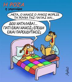 Funny Greek, Funny Cartoons, Funny Stuff, Comics, Memes, Funny Things, Comic Book, Animal Jokes, Cartoons