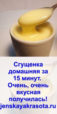 Сгущенка домашняя за 15 минут Good Food, Yummy Food, Cold Desserts, Russian Recipes, No Cook Meals, Food Photo, I Foods, Nutella, Dessert Recipes