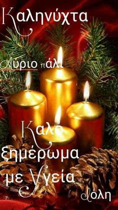 Good Night, Candles, Nighty Night, Candy, Candle Sticks, Good Night Wishes, Candle