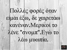 Greek quotes (facebook) Funny Picture Quotes, Funny Quotes, Qoutes, Life Quotes, Funny Greek, Describe Me, Greek Quotes, Black Heart, True Words