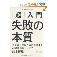 「超」入門 失敗の本質 日本軍と現代日本に共通する23の組織的ジレンマ: 鈴木 博毅: 本