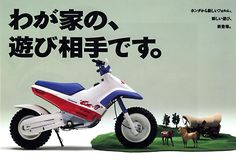 Honda CUB EZ90  Japanese Add.  I remember riding these!  Injected two-stroke, automatic and quick!