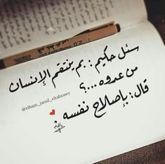 Quran Quotes Love, Funny Arabic Quotes, Jokes Quotes, True Quotes, Positive Thinking Videos, Arabic Quotes With Translation, Islamic Quotes Wallpaper, Life Words, Arabic Words