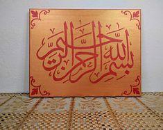Alhamdulillahi Rabbil Alamin White and Gold Arabic Islamic