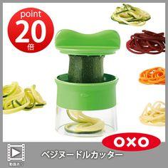 ●▼OXO オクソー ベジヌードルカッター 11151300<br>ベジ麺が簡単に作れる スパイラルカッター 野菜パスタ 野菜ヌードル <br><br>【ポイント20倍付け】