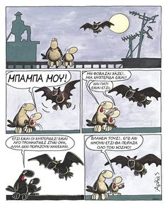 Murphy Law, Funny Greek, Funny Cartoons, Just For Fun, Peanuts Comics, Memes, Movie Posters, Smile, Awesome