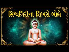 Om Namo Ari Hantanam -- Navkar Mantra (Anuradha Paudwal) - YouTube