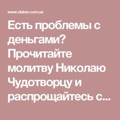 Есть проблемы с деньгами? Прочитайте молитву Николаю Чудотворцу и распрощайтесь с финансовым кризисом