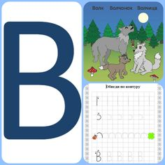 Lesson Plans: Teaching the Russian Letter B