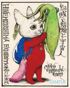 Japanese Artwork, Art Club, Home Art, Fairy Tales, Alice, Kitty, Paintings, Graphics, Mirror